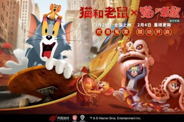 猫和老鼠官方手游x猫和老鼠大电影联动公布!