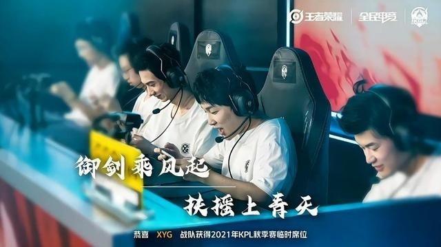 XYG拿到KPL秋季赛临时席位张大仙一句话道出队伍不足
