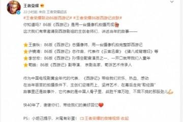 """王者荣耀出86版西游记新皮肤,铂德的""""换装游戏""""认识一下"""